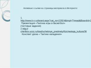 Активные ссылки на страницы материала в Интернете: 1. http://www.it-n.ru/boa