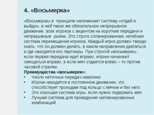 4. «Восьмерка» «Восьмерка» в принципе напоминает систему «отдай и выйди», в н