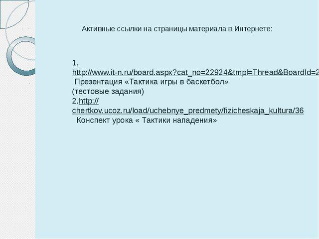 Активные ссылки на страницы материала в Интернете: 1. http://www.it-n.ru/boa...