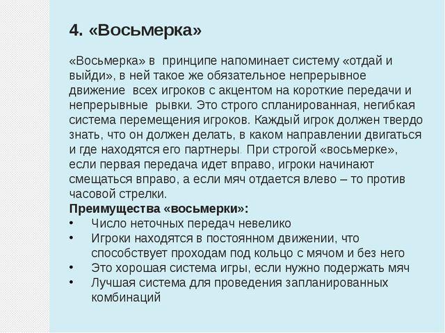 4. «Восьмерка» «Восьмерка» в принципе напоминает систему «отдай и выйди», в н...