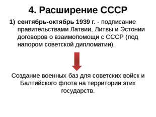 4. Расширение СССР сентябрь-октябрь 1939 г. - подписание правительствами Латв