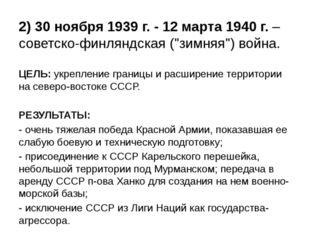 """2) 30 ноября 1939 г. - 12 марта 1940 г. – советско-финляндская (""""зимняя"""") вой"""