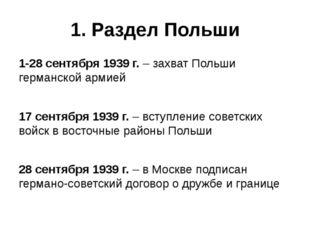 1. Раздел Польши 1-28 сентября 1939 г. – захват Польши германской армией 17 с