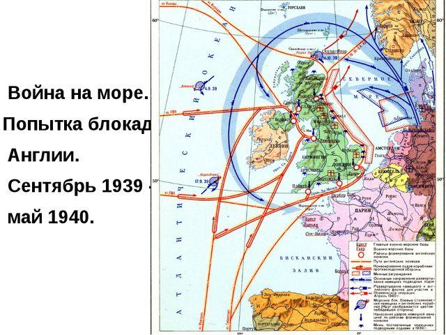 Война на море. Попытка блокады Англии. Сентябрь 1939 - май 1940.
