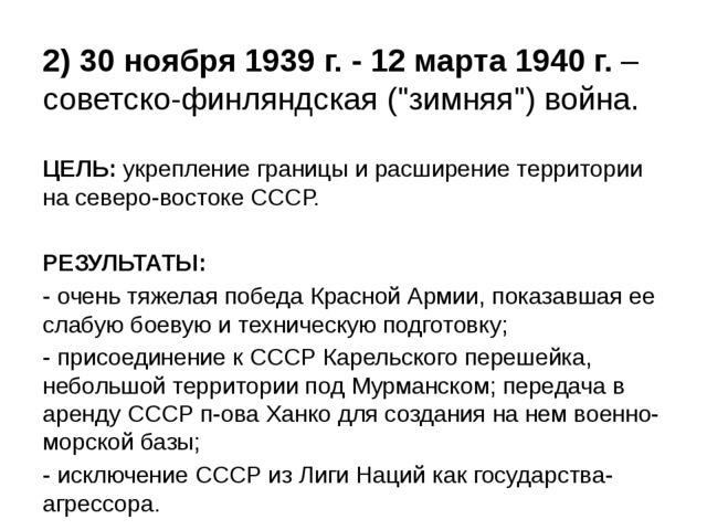 """2) 30 ноября 1939 г. - 12 марта 1940 г. – советско-финляндская (""""зимняя"""") вой..."""