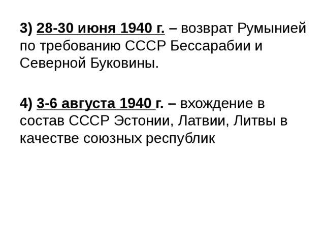 3) 28-30 июня 1940 г. – возврат Румынией по требованию СССР Бессарабии и Севе...
