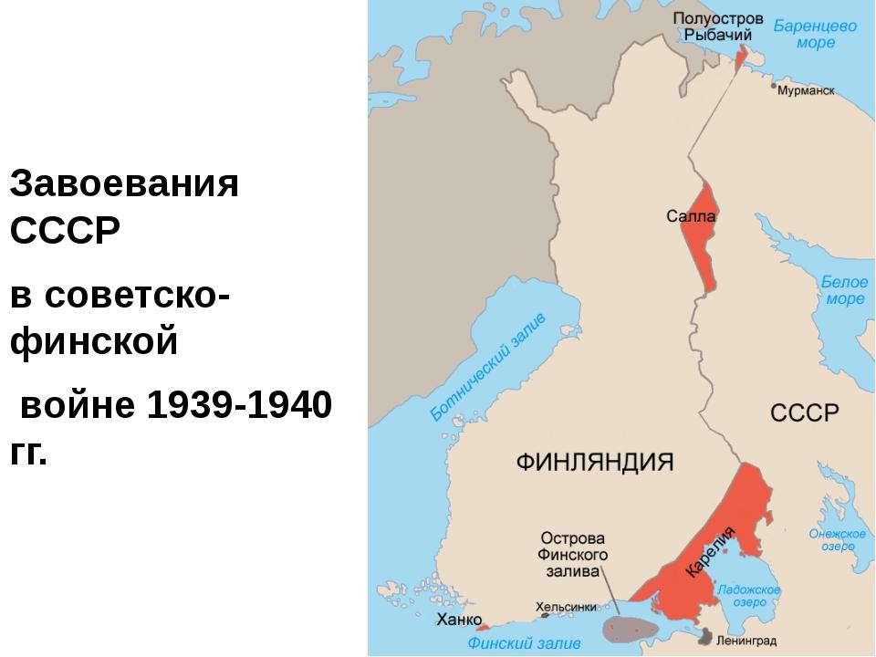 Завоевания СССР в советско-финской войне 1939-1940 гг.