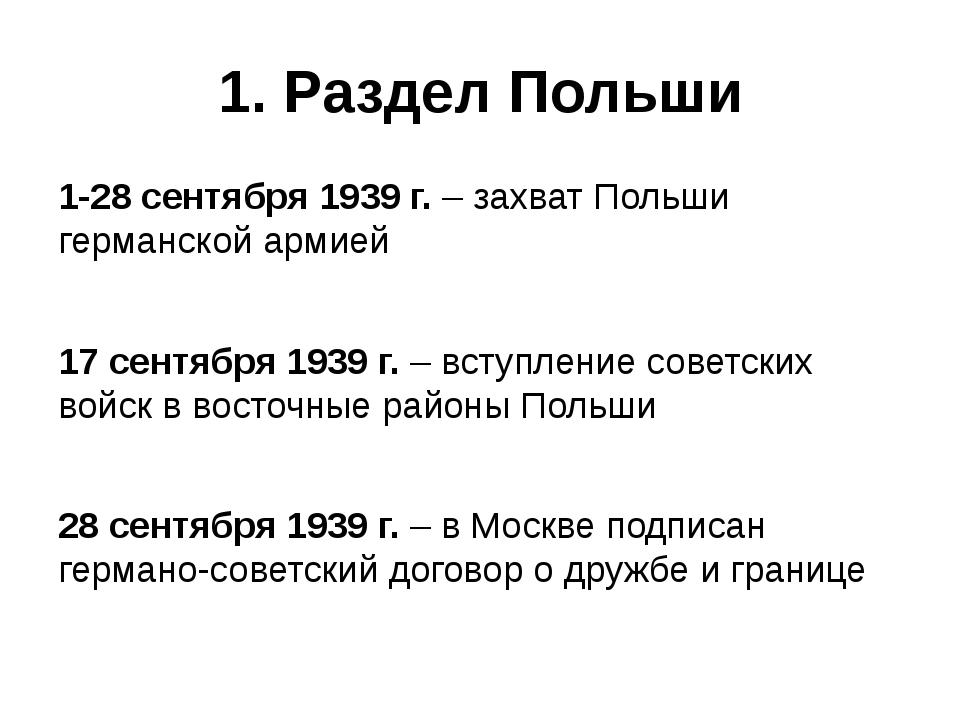1. Раздел Польши 1-28 сентября 1939 г. – захват Польши германской армией 17 с...