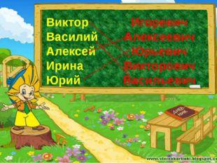Виктор Василий Алексей Ирина Юрий Игоревич Алексеевич Юрьевич Викторович Васи