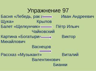Упражнение 97 Басня «Лебедь, рак и Иван Андреевич Щука» Крылов Балет «Щел