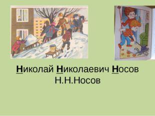 Николай Николаевич Носов Н.Н.Носов Николай Николаевич Носов Н.Н. Носов