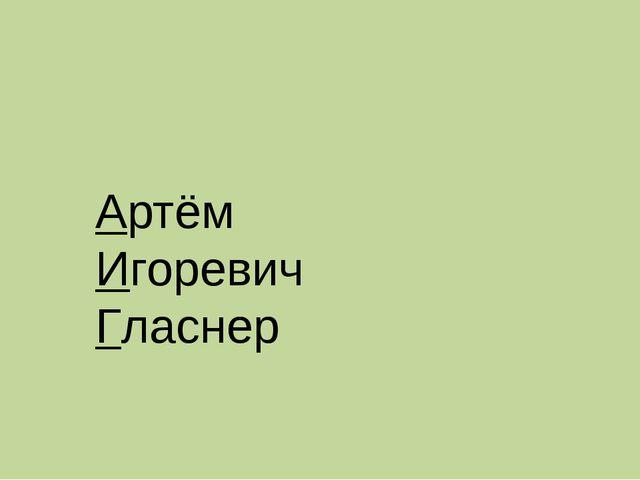 Артём Игоревич Гласнер