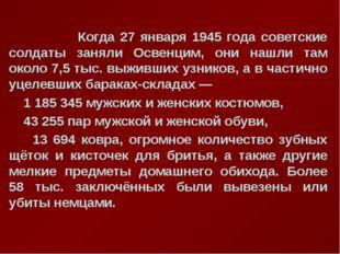 Когда 27 января 1945 года советские солдаты заняли Освенцим, они нашли там о