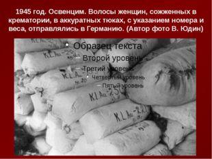 1945 год. Освенцим. Волосы женщин, сожженных в крематории, в аккуратных тюках