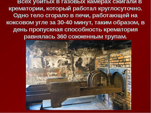 Всех убитых в газовых камерах сжигали в крематории, который работал круглосу...