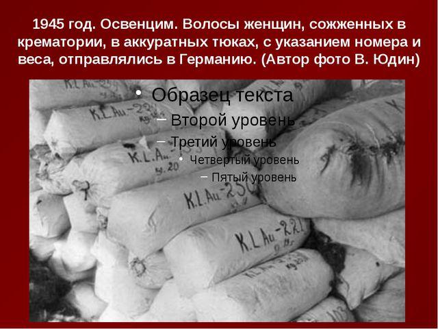 1945 год. Освенцим. Волосы женщин, сожженных в крематории, в аккуратных тюках...