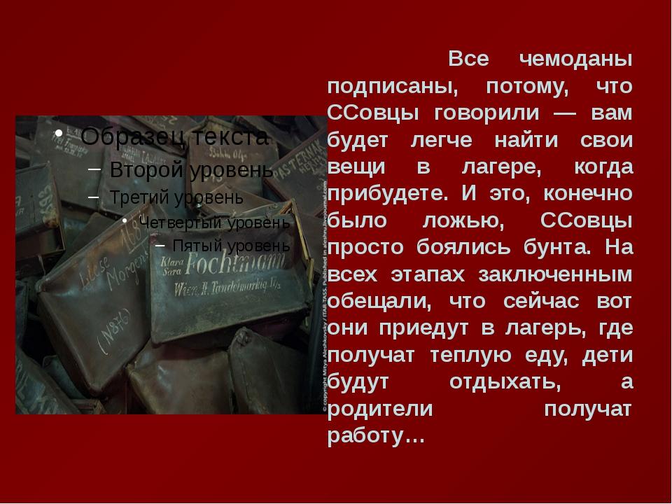 Все чемоданы подписаны, потому, что ССовцы говорили — вам будет легче найти...
