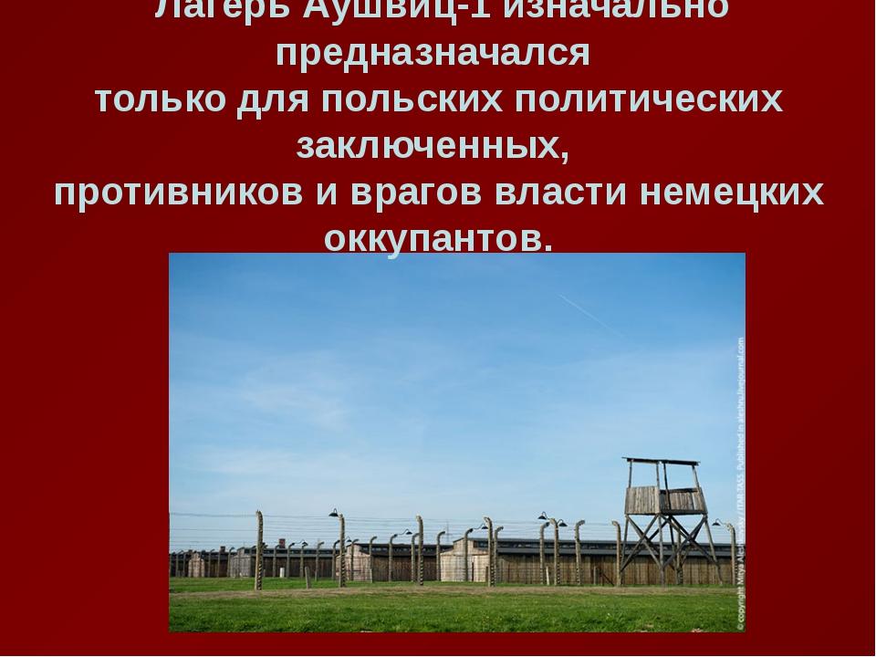 Лагерь Аушвиц-1 изначально предназначался только для польских политических з...