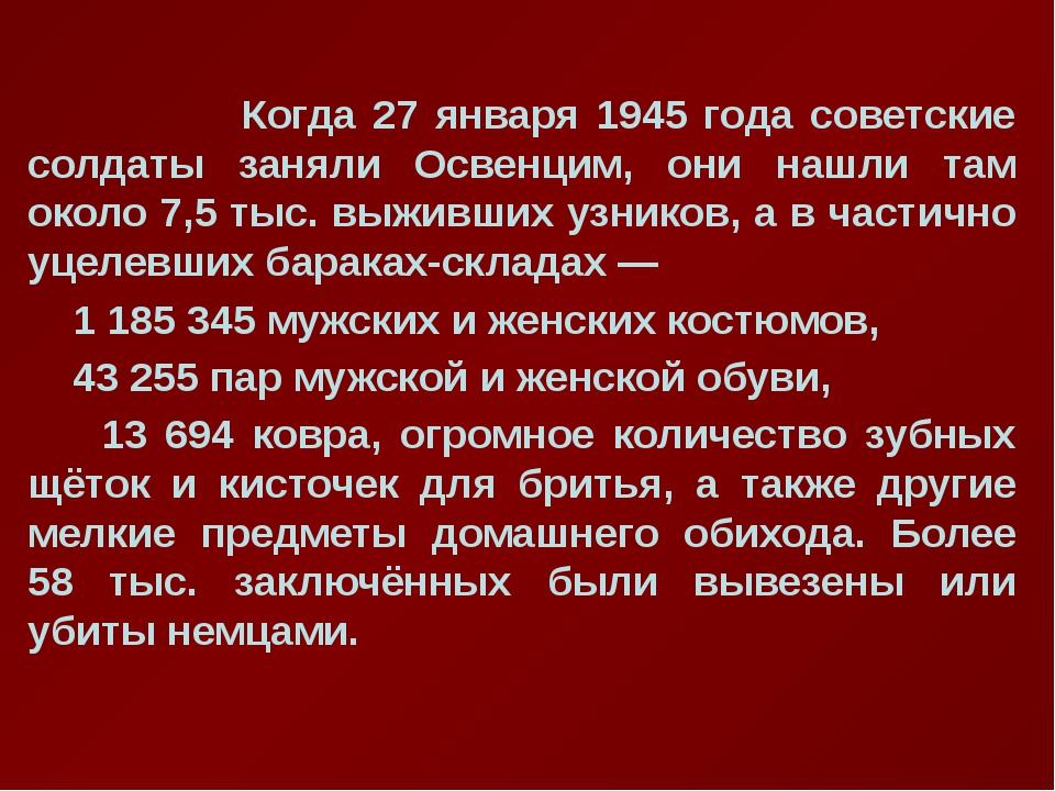 Когда 27 января 1945 года советские солдаты заняли Освенцим, они нашли там о...