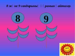 8 және 9 сандарының құрамын қайталау. 8 9