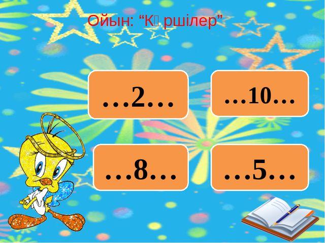 """Ойын: """"Көршілер"""" …2… …5… …8… …10…"""