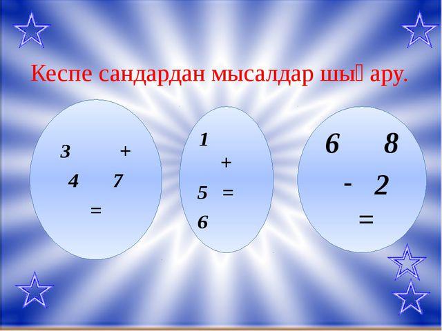 Кеспе сандардан мысалдар шығару. 3 + 4 7 = 1 + 5 = 6 6 8 2 =