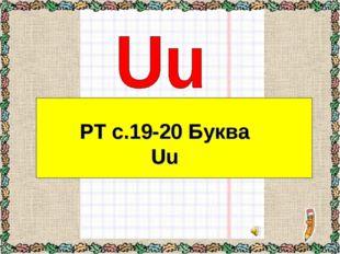 РТ с.19-20 Буква Uu