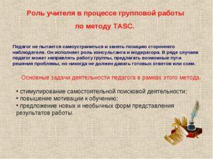 Роль учителя в процессе групповой работы по методу TASC. Педагог не пытается