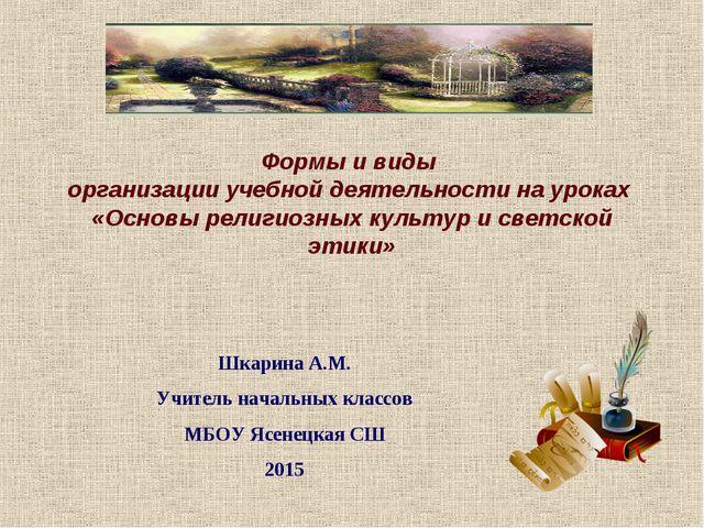 Формы и виды организации учебной деятельности на уроках «Основы религиозных к...