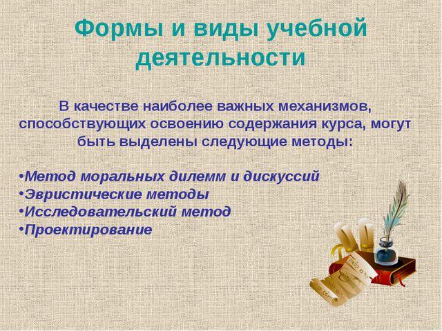 Формы и виды учебной деятельности В качестве наиболее важных механизмов, спос...
