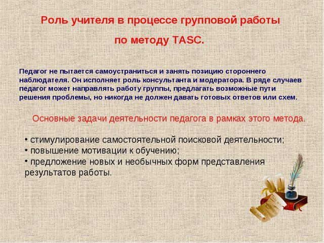 Роль учителя в процессе групповой работы по методу TASC. Педагог не пытается...