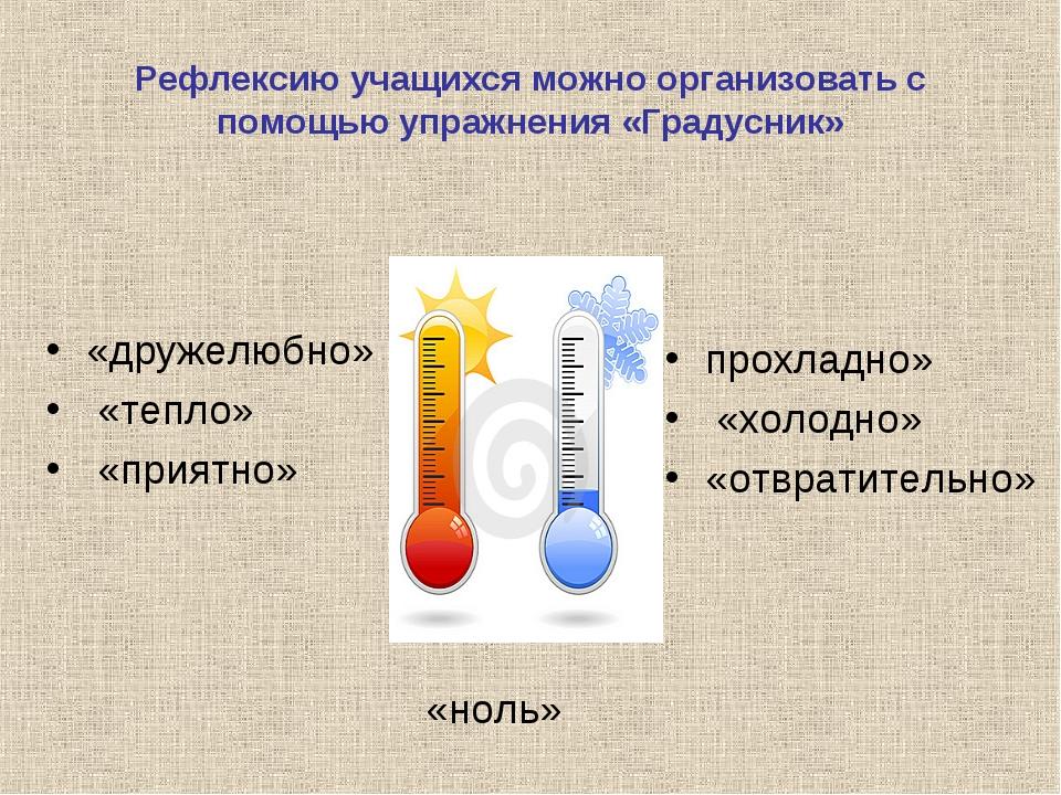 Рефлексию учащихся можно организовать с помощью упражнения «Градусник» «друже...