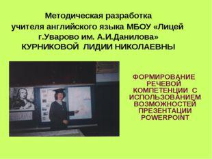 Методическая разработка учителя английского языка МБОУ «Лицей г.Уварово им. А