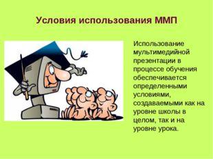 Условия использования ММП Использование мультимедийной презентации в процессе