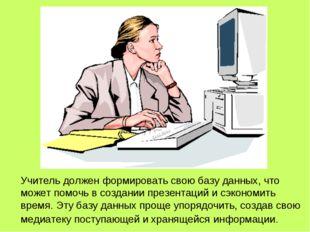 Учитель должен формировать свою базу данных, что может помочь в создании пре