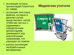 Медиатека учителя коллекция готовых презентаций PowerPoint по темам; коллекци