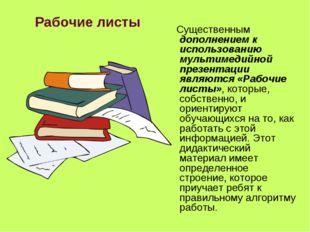 Рабочие листы Существенным дополнением к использованию мультимедийной презент
