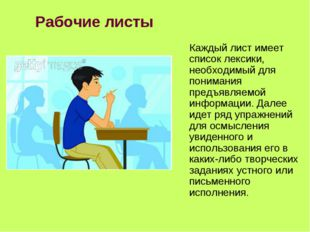 Рабочие листы Каждый лист имеет список лексики, необходимый для понимания пре