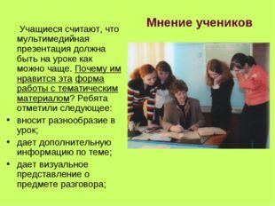 Мнение учеников Учащиеся считают, что мультимедийная презентация должна быть