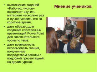 Мнение учеников выполнение заданий «Рабочих листов» позволяет изучить материа
