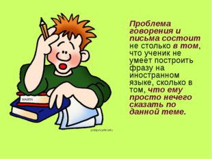 Проблема говорения и письма состоит не столько в том, что ученик не умеет по