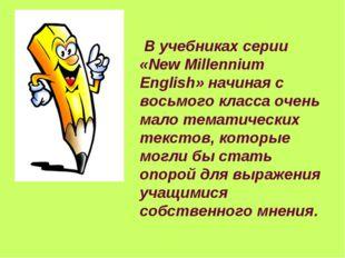 В учебниках серии «New Millennium English» начиная с восьмого класса очень м
