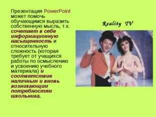 Презентация PowerPoint может помочь обучающимся выразить собственную мысль,