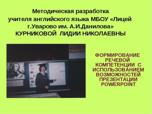 Методическая разработка учителя английского языка МБОУ «Лицей г.Уварово им. А...