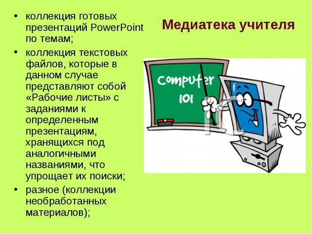 Медиатека учителя коллекция готовых презентаций PowerPoint по темам; коллекци...
