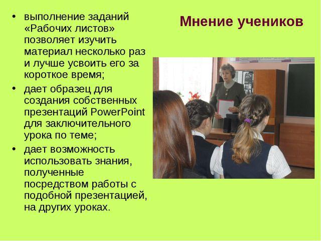 Мнение учеников выполнение заданий «Рабочих листов» позволяет изучить материа...