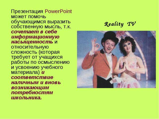 Презентация PowerPoint может помочь обучающимся выразить собственную мысль,...
