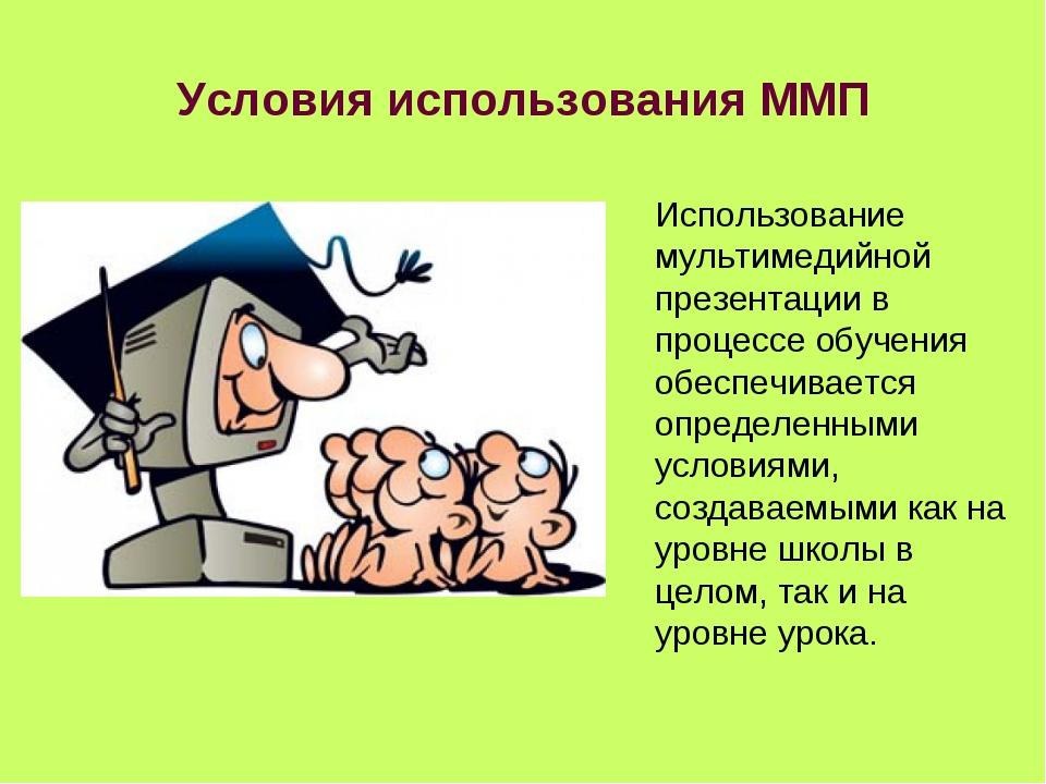 Условия использования ММП Использование мультимедийной презентации в процессе...