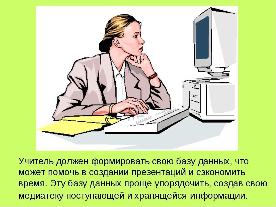 Учитель должен формировать свою базу данных, что может помочь в создании пре...