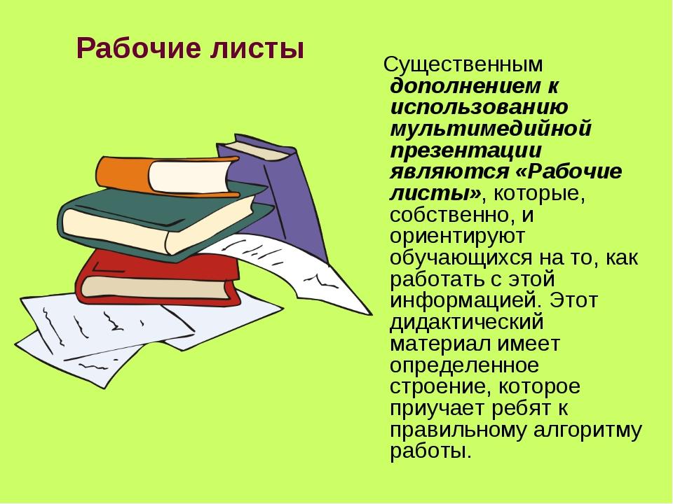 Рабочие листы Существенным дополнением к использованию мультимедийной презент...
